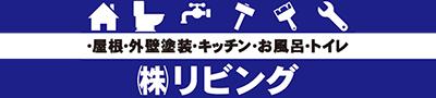 株式会社リビング|リフォーム、水道工事|静岡県沼津市